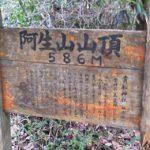 阿武山~権現山 登山メモ