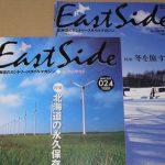 「East Side」休刊のこと。
